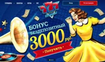 Безопасный досуг в интернет казино 777 Оригинал